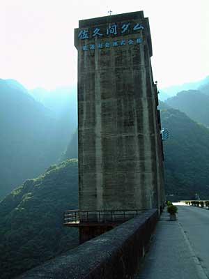 佐久間ダムのゲート