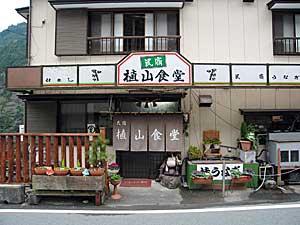 植山食堂玄関